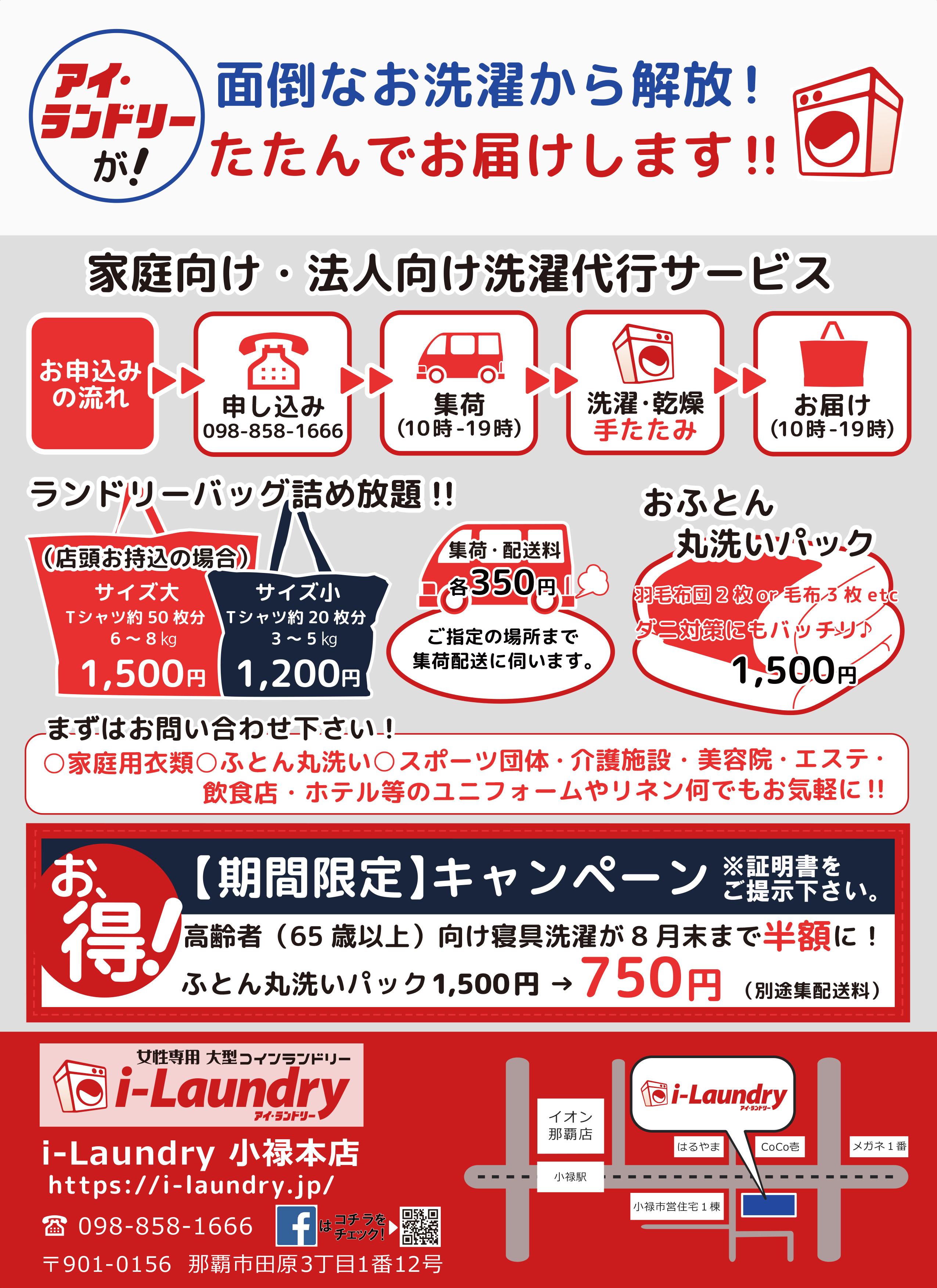 i-laundry_チラシ_Ver2_160627